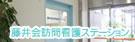 藤井会訪問看護ステーション